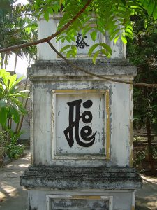 inscription on pilar in the Old Quarter of Hanoi